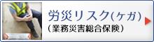 労災リスク(ケガ)