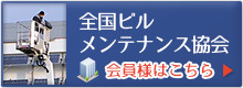 全国ビルメンテナンス協会