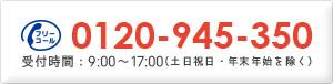 フリーコール0120-945-350